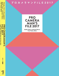 pcf2017_cover